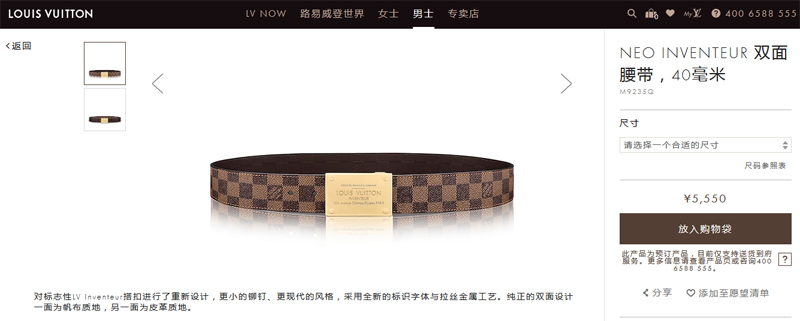 高仿路易威登男士皮带 怎样购买高仿男士皮带?